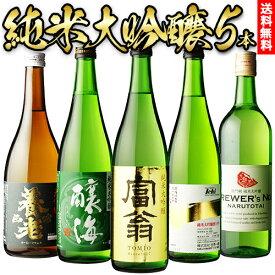日本酒 飲み比べセット 送料無料 すべて純米大吟醸 720ml×5本セット飲み比べ 詰め合わせ セット プレゼント 贈答 贈り物 4合瓶 長S