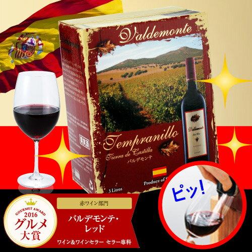《箱ワイン》バルデモンテ・レッド 3L[ボックスワイン][BOX][BIB][バッグインボックス][長S]