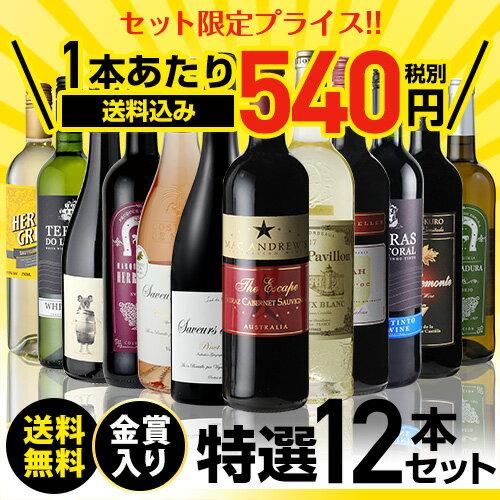 金賞入り特選ワイン12本セット201弾【送料無料】[ワインセット][長S]