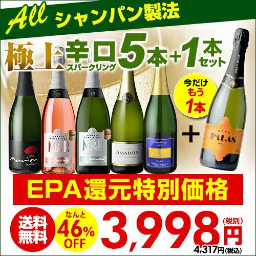 すべてシャンパン製法!極上辛口スパークリング5本+1本セット(合計6本) 7弾【送料無料】[スパークリング ワインセット][母の日][シャンパン セット][セット ワイン 送料無料][長S]