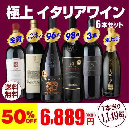 送料無料 高評価づくし!極上イタリアワイン6本セット イタリアワイン 辛口 赤 白泡 スパークリング キャンティ プロセッコ オーガニック ビオ 長S