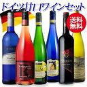 ドイツ産 やや甘口ワイン6種セット第8弾【送料無料】[ドイツワイン][長S]