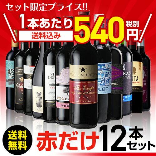 赤だけ!特選ワイン12本セット 第140弾【送料無料】[ワインセット][長S] 赤ワイン