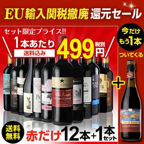 送料無料 赤だけ!特選ワイン12本+1本セット(合計13本) 第141弾 赤ワインセット ミディアムボディ 極上の味 金賞受賞 プレゼント赤ワイン セット ギフト 長S