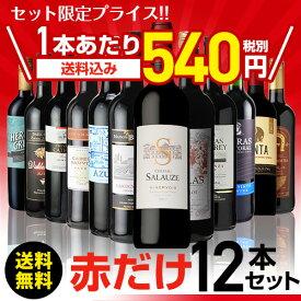 送料無料 赤だけ!特選ワイン12本セット 第142弾 赤ワインセット ミディアムボディ 極上の味 金賞受賞 プレゼント赤ワイン セット ギフト 長S