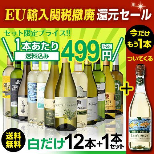 送料無料 白だけ特選ワイン12本+1本セット(合計13本) 79弾 [ワインセット][白 ワインセット][長S]