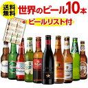 訳あり 在庫処分 アウトレット ビール ギフト 送料無料世界のビール飲み比べ人気の海外ビール10本セット【68弾】ビー…