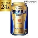 サントリー ザ・プレミアムモルツ350ml×24缶【1ケース(24本)】[新プレモル][プレモル][ビール][金賞][ギフト][長S]