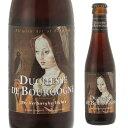 ドゥシャス・デ・ブルゴーニュ250ml瓶【単品販売】ヴェルハーゲ醸造所 ベルギー 輸入ビール 海外ビール 長S