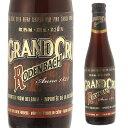 ローデンバッハ グランクリュ 330ml 瓶【単品販売】[ベルギー][輸入ビール][海外ビール]