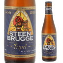 ステーンブルージュ トリプル 330ml 瓶【単品販売】[ベルギー][輸入ビール][海外ビール][長S]