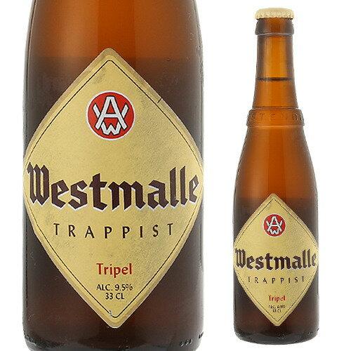 ウエストマール トリプル330ml 瓶【単品販売】[Westmalle tripel][ヴェルハーゲ醸造所][トラピスト][ホワイトキャップ][ベルギー][輸入ビール][海外ビール][長S]