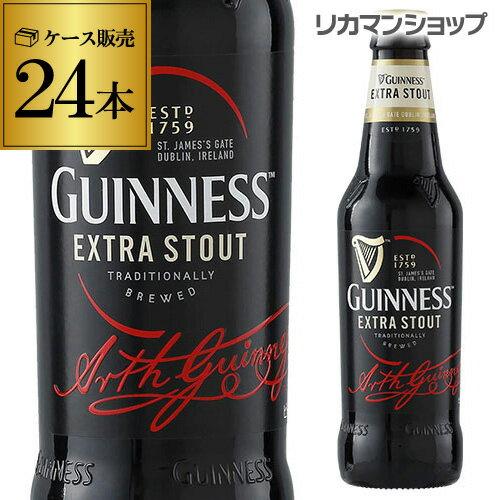 最大400円OFFクーポン配布 ギネス エクストラスタウト330ml 瓶×24本輸入ビール 海外ビール アイルランド イギリス 長S