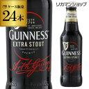 ギネス エクストラスタウト330ml 瓶×24本輸入ビール 海外ビール アイルランド イギリス 長S
