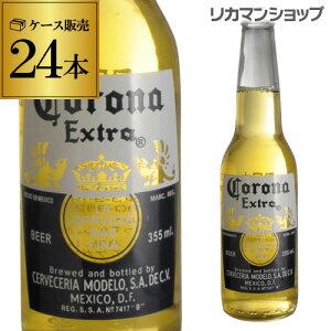 【スーパーSALE中誰でも3倍】コロナエキストラ355ml瓶×24本モルソン・クアーズ1ケース(24本)メキシコビールエクストラ輸入ビール海外ビール長S