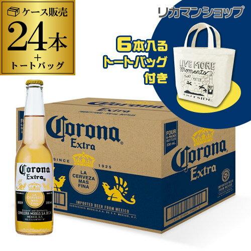 【オリジナル トートバッグ(2枚)付】コロナ エキストラ 355ml瓶×24本モルソン・クアーズ1ケース(24本)メキシコ ビール エクストラ 輸入ビール 海外ビール 長S