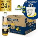 【オリジナル トートバッグ(1枚)付】コロナ エキストラ 355ml瓶×24本モルソン・クアーズ1ケース(24本)メキシコ ビール エクストラ 輸入ビール 海外...