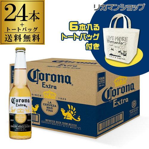 【オリジナル トートバッグ(1枚)付】送料無料 コロナ エキストラ 355ml瓶×24本モルソン・クアーズ1ケース(24本)メキシコ ビール エクストラ 輸入ビール 海外ビール 長S