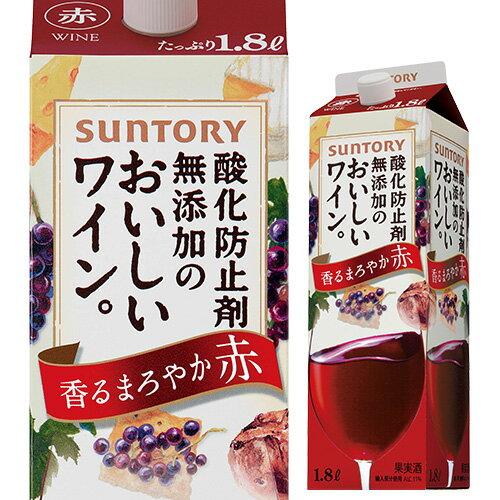 サントリー酸化防止剤無添加のおいしいワイン 赤 1800ml[1.8L][紙パック][長S] 赤ワイン
