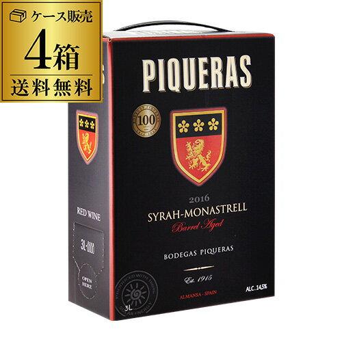 【当店限定 誰でも2倍】《箱ワイン》ピケラス シラー・モナストレル 3L×4箱【ケース(4箱入)】【送料無料】[スペイン][ボックスワイン][BOX][BIB][バッグインボックス][長S]