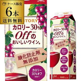 全品P2倍 7/10限定あす楽 カロリー30%OFFのおいしいワイン(酸化防止剤無添加)赤パック ケース(6本入) 送料無料 紙パック 赤ワイン RSL