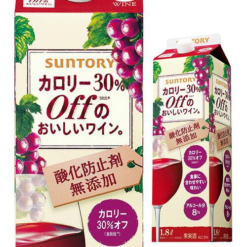 カロリー30%OFFのおいしいワイン(酸化防止剤無添加)赤パック[紙パック][長S] 赤ワイン