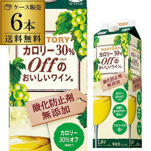 カロリー30%OFFのおいしいワイン(酸化防止剤無添加)白パック【ケース(6本入)】【送料無料】[紙パック][長S]