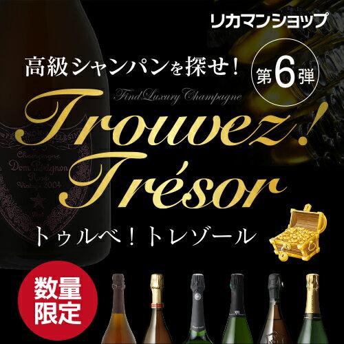 """【送料無料】高級シャンパンを探せ!第6弾!!""""トゥルベ!トレゾール!""""ドンペリニヨン・ロゼが当たるかも!?ハズレなしのシャンパーニュ福袋!【先着300本限り】※特賞〜4等いずれかのシャンパン1本が入っています。"""