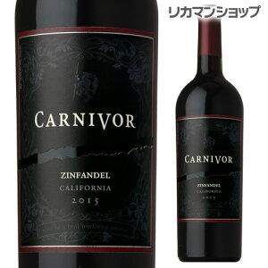 カーニヴォ ジンファンデル 赤 辛口 カリフォルニア 750ml 長S 赤ワイン