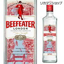 ビーフィーター ジン 47度 750ml 正規[スピリッツ][ジン][ビフィーター][ロンドン ジン][beefeater][長S][likaman_BEG]