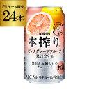【本搾り】【ピングレ】【期間限定】キリン 本搾りチューハイピンクグレープフルーツ350ml缶×1ケース(24缶)※3ケー…