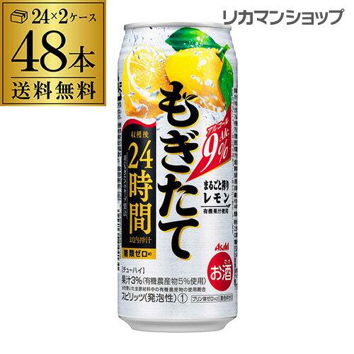 送料無料 アサヒ もぎたて まるごと搾りレモン 500ml缶 48本 2ケース(48缶) Asahi サワー 長S チューハイ ストロング 高アルコール 9% 糖類ゼロ [レモンサワー] [スコスコ][スイスイ]ロング缶