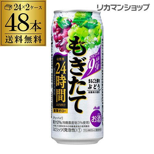 送料無料 アサヒ もぎたて まるごと搾りぶどう 500ml缶 48本 2ケース(48缶) Asahi サワー 長S チューハイ ストロング 高アルコール 9% 糖類ゼロ ロング缶