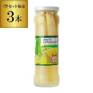 (全品P2倍 11/20限定)ホワイト アスパラガス 345g×3本1本あたり414円瓶 水煮 ペルー white asparagus 長S お歳暮 御歳暮