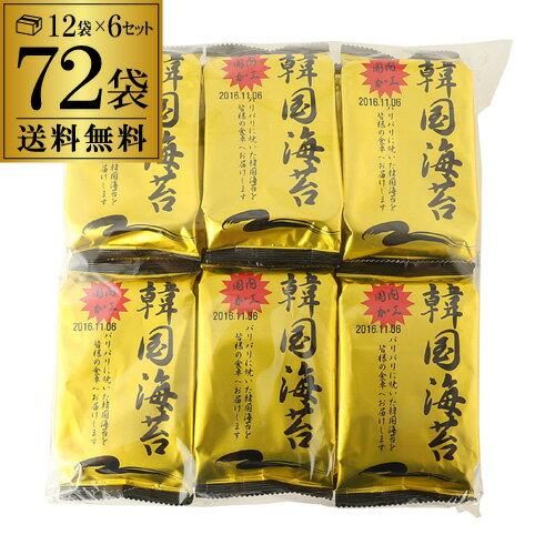 韓国海苔12袋×6セット 72袋入り(国内製造)【送料無料】※同梱不可[長S]