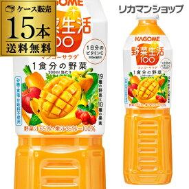 カゴメ 野菜生活100 マンゴーサラダ 720ml スマートPET 15本野菜ジュース 送料無料 ペットボトル KAGOME 長S