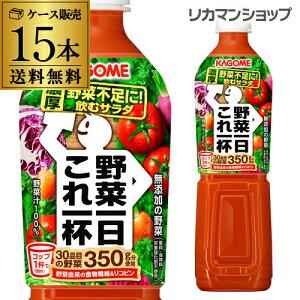 カゴメ 野菜一日これ一杯 720ml スマートPET 15本野菜ジュース 送料無料 ペットボトル KAGOME 野菜生活100 野菜1日 これ1本 長S お歳暮 御歳暮