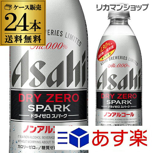 感謝祭特別価格アサヒ ドライゼロスパーク PET 500ml×24本 送料無料 PET ペットボトル ドライ DRY ZERO ノンアルコール ビール スーパードライノンアル スパークリング 1本あたり150円(税別)長S