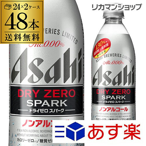 感謝祭特別価格アサヒ ドライゼロスパーク PET 500ml×48本 2ケース PET ペットボトル ドライ DRY ZERO 送料無料 ノンアルコールビール スーパードライノンアル スパークリング 1本あたり145円(税別) 長S