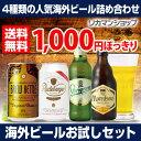 送料無料いちおし海外ビールお試し4本セット 9弾《 ブルーケトル ラーデベルガー スタロプラメン マレッツブロンド 》…