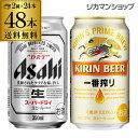 (全品P2倍 11/25限定)値下げしました!ビール アサヒ スーパードライ 350ml缶×24本 1ケース キリン 一番搾り 350ml缶…