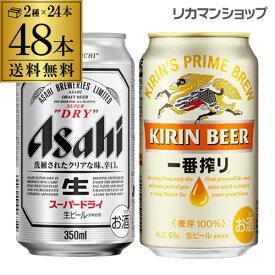 値下げしました!ビール アサヒ スーパードライ 350ml缶×24本 1ケース キリン 一番搾り 350ml缶×24本 1ケース計2ケース 48本販売 ビール セット 送料無料 国産 缶ビール 麒麟 長S