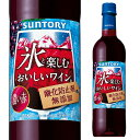 氷と楽しむ 酸化防止剤無添加のおいしいワイン 濃い赤ペット[長S] 赤ワイン
