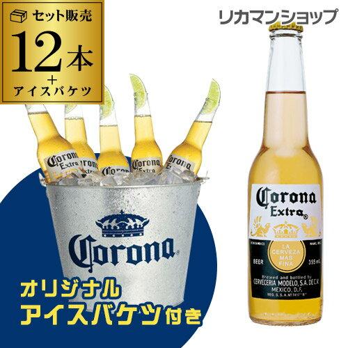 【マラソン中 必ず2倍】【オリジナル アイスバケツ(1個)付】コロナ エキストラ 355ml瓶×12本メキシコ ビール エクストラ 輸入ビール 海外ビール 長S