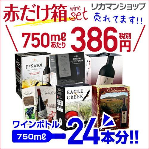 予約 5/21以降発送《箱ワイン》6種類の赤箱ワインセット69弾!【セット(6箱入)】【送料無料】[赤ワイン][ワインセット][ボックスワイン][BOX][BIB][バッグインボックス][ギフト][お歳暮][長S]
