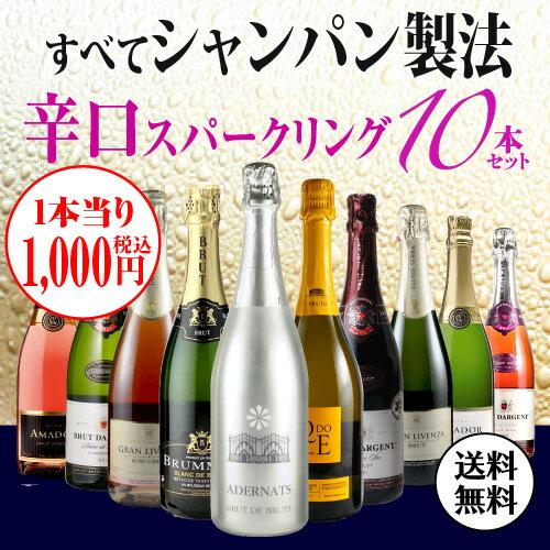 全てシャンパン製法!特選 辛口スパークリングワイン10本セット11弾【送料無料】[ワインセット][スパークリングワイン][長S]