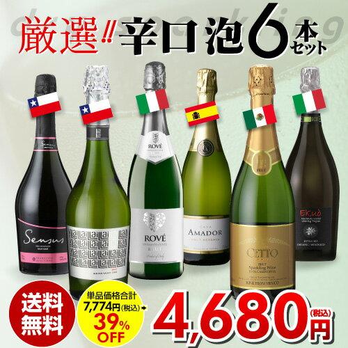 厳選辛口泡(スパークリング)6本セット71弾【送料無料】[ワインセット][スパークリングワイン セット][長S]
