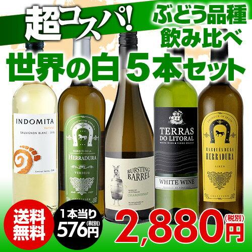 ワインセット 白5本 世界のぶどう品種飲み比べ 超コスパ白ワインセット 6弾【送料無料】[ワインセット][長S]
