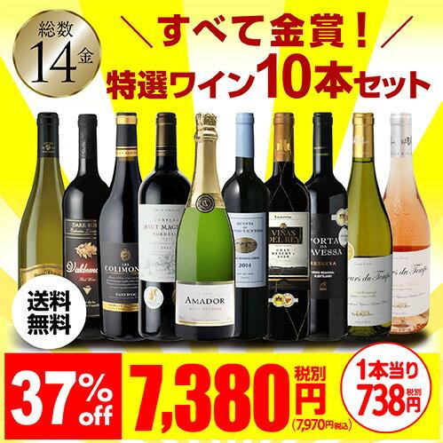 すべて金賞ワイン バラエティ特選10本セット 2弾【送料無料】[ワインセット][長S]