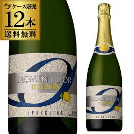 送料無料 モマンドール アイス レモン750ml 12本入ケース スパークリングワイン やや甘口 フレシネ 長S 泡 アウトレット 訳あり
